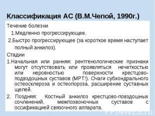 Классификация АС (В.М.Чепой, 1990г.) Течение болезни 1.Медленно прогрессирующее.