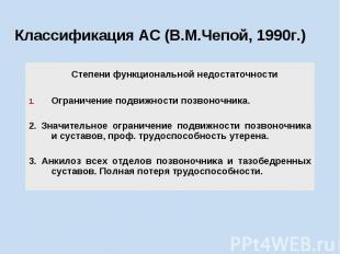 Классификация АС (В.М.Чепой, 1990г.)  Степени функциональной недоста
