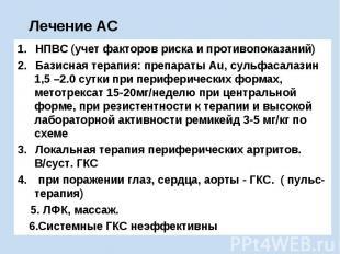 Лечение АС 1. НПВС (учет факторов риска и противопоказаний) 2.