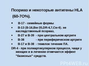 Псориаз и некоторые антигены HLA (60-7О%). В