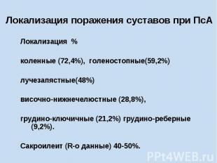 Локализация поражения суставов при ПсА Локализация % коленные (72,4%), голеносто