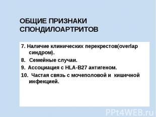 ОБЩИЕ ПРИЗНАКИ СПОНДИЛОАРТРИТОВ 7. Наличие клинических перекрестов(overlap синдр