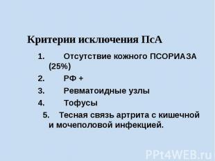 Критерии исключения ПсА 1. Отсут