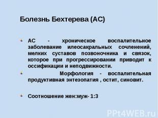 Болезнь Бехтерева (АС) АС - хроническое воспалительное заболевание илеосакральны