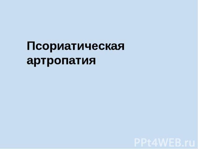 Псориатическая артропатия