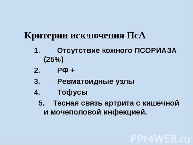 Критерии исключения ПсА 1. Отсутствие кожного ПСОРИАЗА (25%) 2. РФ + 3. Ревматоидные узлы 4.&…