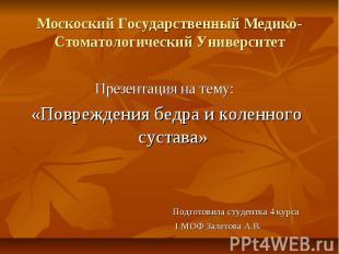 Москоский Государственный Медико-Стоматологический Университет Презентация на те