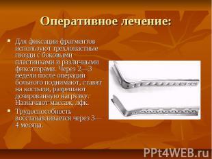 Оперативное лечение: Для фиксации фрагментов используют трехлопастные гвозди с б