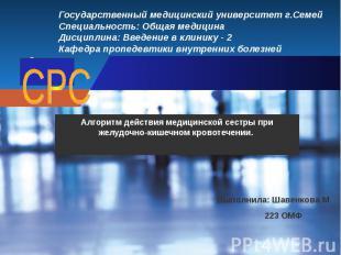Государственный медицинский университет г.Семей Специальность: Общая медицина Ди