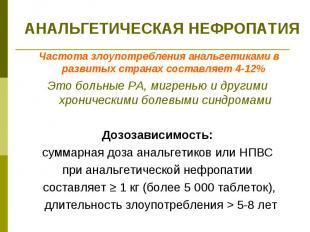 АНАЛЬГЕТИЧЕСКАЯ НЕФРОПАТИЯ Частота злоупотребления анальгетиками в развитых стра