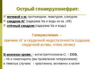 Острый гломерулонефрит: мочевой с-м: протеинурия, гематурия, олигурия. синдром А