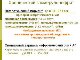 Хронический гломерулонефрит Нефротический вариант - до ХПН - 5-10 лет. Критерии
