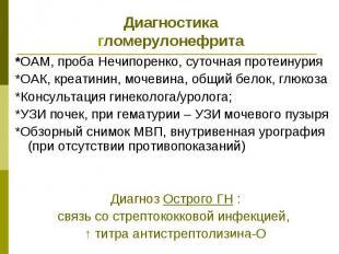 Диагностика гломерулонефрита *ОАМ, проба Нечипоренко, суточная протеинурия *ОАК,
