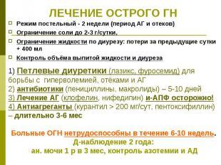 ЛЕЧЕНИЕ ОСТРОГО ГН Режим постельный - 2 недели (период АГ и отеков) Ограничение