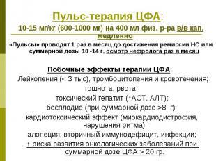 Пульс-терапия ЦФА: 10-15 мг/кг (600-1000 мг) на 400 мл физ. р-ра в/в кап. медлен