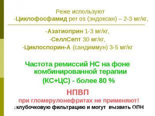 Реже используют -Циклофосфамид per os (эндоксан) – 2-3 мг/кг, -Азатиоприн 1-3 мг