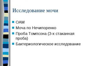 ОАМ ОАМ Моча по Нечипоренко Проба Томпсона (3-х стаканная проба) Бактериологичес