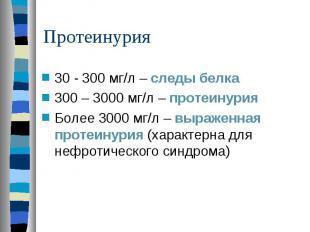 30 - 300 мг/л – следы белка 30 - 300 мг/л – следы белка 300 – 3000 мг/л – протеи