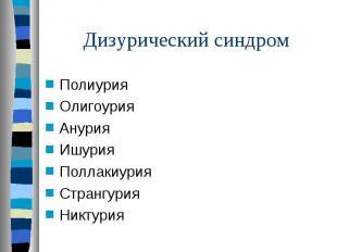 Полиурия Полиурия Олигоурия Анурия Ишурия Поллакиурия Странгурия Никтурия