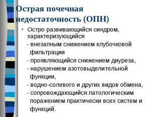 Остро развивающийся синдром, характеризующийся Остро развивающийся синдром, хара