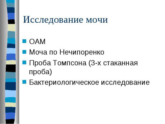 ОАМ ОАМ Моча по Нечипоренко Проба Томпсона (3-х стаканная проба) Бактериологическое исследование