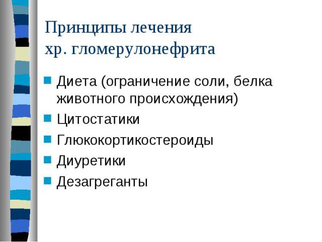 Диета (ограничение соли, белка животного происхождения) Диета (ограничение соли, белка животного происхождения) Цитостатики Глюкокортикостероиды Диуретики Дезагреганты