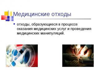 отходы, образующиеся в процессе оказания медицинских услуг и проведения медицинс