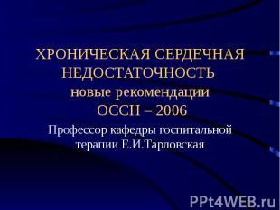 ХРОНИЧЕСКАЯ СЕРДЕЧНАЯ НЕДОСТАТОЧНОСТЬ новые рекомендации ОССН – 2006 Профессор к