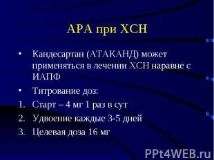 АРА при ХСН Кандесартан (АТАКАНД) может применяться в лечении ХСН наравне с ИАПФ