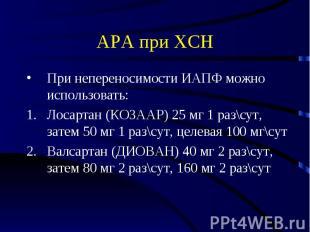 АРА при ХСН При непереносимости ИАПФ можно использовать: Лосартан (КОЗААР) 25 мг