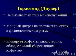 Торасемид (Диувер) Не вызывает частых мочеиспусканий Мощный диурез на протяжении