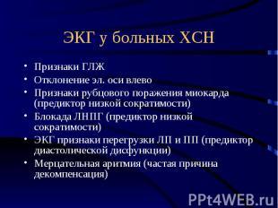 ЭКГ у больных ХСН Признаки ГЛЖ Отклонение эл. оси влево Признаки рубцового пораж