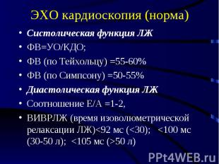 ЭХО кардиоскопия (норма) Систолическая функция ЛЖ ФВ=УО/КДО; ФВ (по Тейхольцу) =
