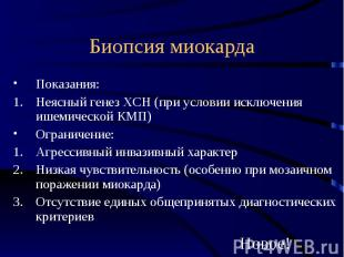 Биопсия миокарда Показания: Неясный генез ХСН (при условии исключения ишемическо