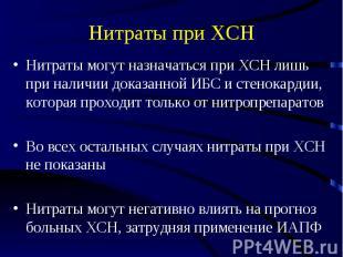 Нитраты при ХСН Нитраты могут назначаться при ХСН лишь при наличии доказанной ИБ