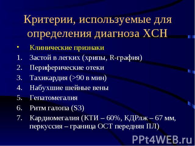 Критерии, используемые для определения диагноза ХСН Клинические признаки Застой в легких (хрипы, R-графия) Периферические отеки Тахикардия (>90 в мин) Набухшие шейные вены Гепатомегалия Ритм галопа (S3) Кардиомегалия (КТИ – 60%, КДРлж – 67 мм, пе…