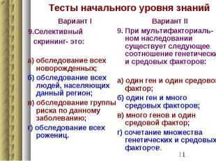 Тесты начального уровня знаний Вариант I 9.Селективный скрининг- это: а) обследо