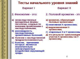 Тесты начального уровня знаний Вариант I 2. Фенокопии - это: а) ненаследственные