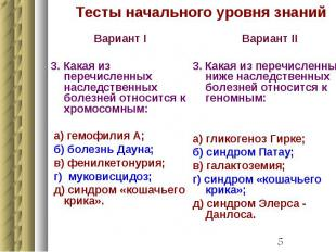 Тесты начального уровня знаний Вариант I 3. Какая из перечисленных наследственны