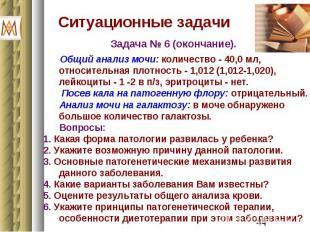 Ситуационные задачи Задача № 6 (окончание).