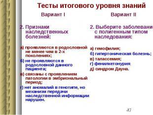 Тесты итогового уровня знаний Вариант I 2. Признаки наследственных болезней: а)