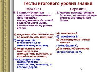 Тесты итогового уровня знаний Вариант I 5. В каких случаях при аутосомно-доминан