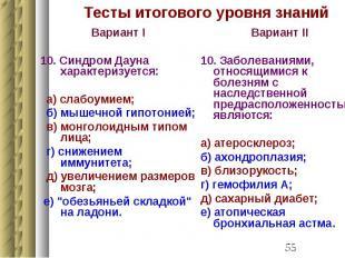 Тесты итогового уровня знаний Вариант I 10. Синдром Дауна характеризуется: а) сл