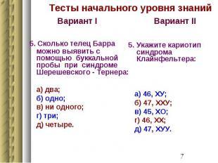 Тесты начального уровня знаний Вариант I 5. Сколько телец Барра можно выявить с