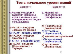 Тесты начального уровня знаний Вариант I 6.Указать синдром и кариотип женщины, е
