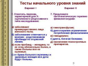 Тесты начального уровня знаний Вариант I 7. Отметить признак, характерный для Х-