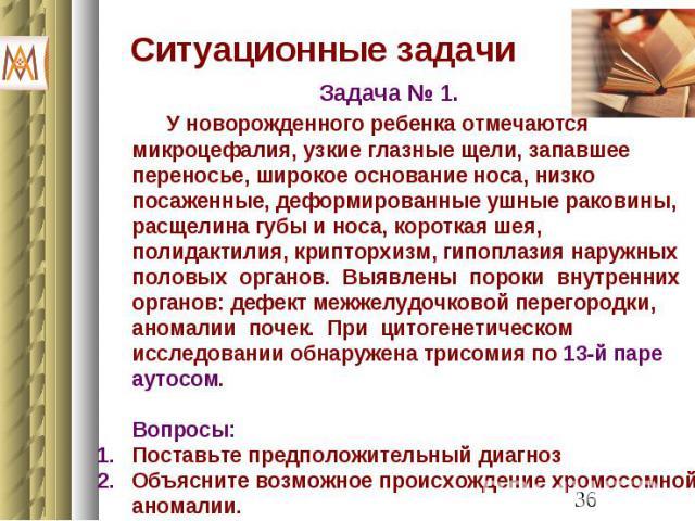 Ситуационные задачи Задача № 1.