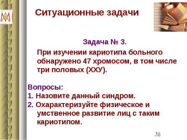 Ситуационные задачи Задача № 3.