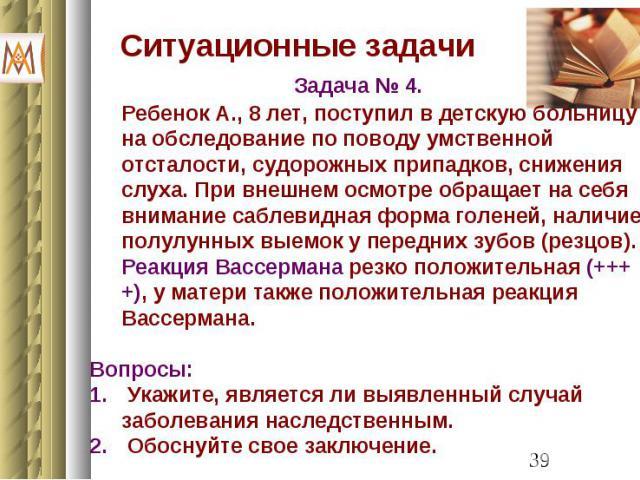 Ситуационные задачи Задача № 4.