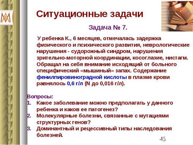 Ситуационные задачи Задача № 7.